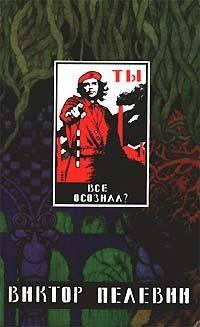 История путинской России по Пелевину
