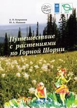 Путешествие с растениями по Горной Шории