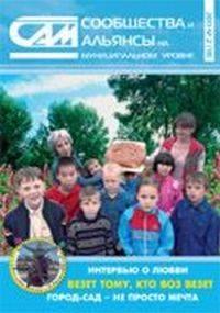 Журнал Сообщества и Альянсы на Муниципальном уровне