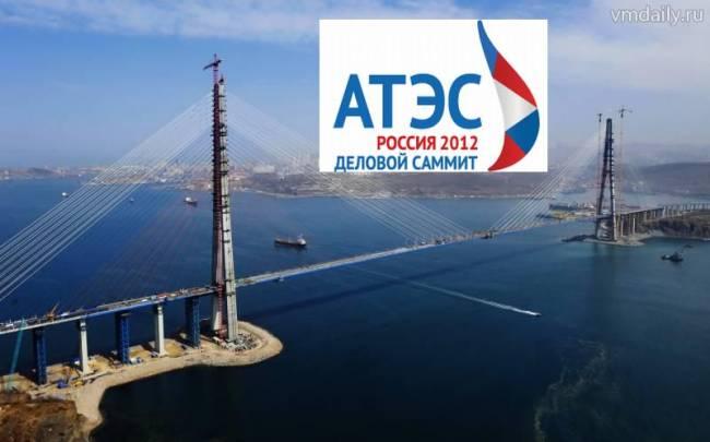 Утраченная повестка (Россия на саммите  АТЭС)