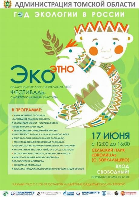 Эколого-этнографический фестиваль «ЭкоЭтно»