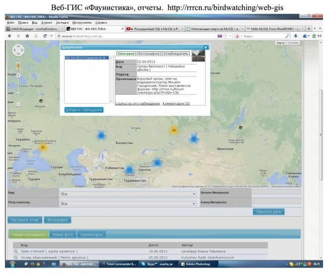 web-gis wildlifemonitoring.ru