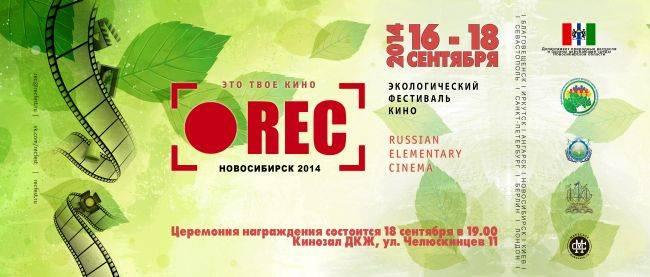 Фестиваль экологического кино «Russian Elementary Cinema»
