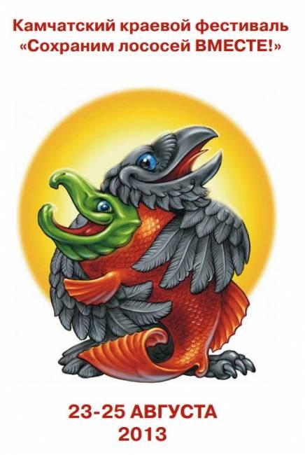 II камчатский краевой фестиваль «Сохраним лососей ВМЕСТЕ!»