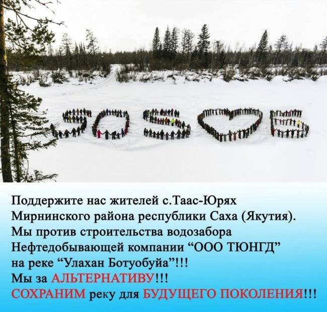 Жители якутского села Таас–Юрях провели флешмоб в защиту реки Улахан Ботуобуйа
