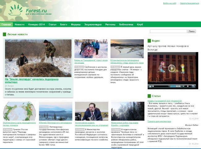 Пятнадцать лет сайту Forest.RU