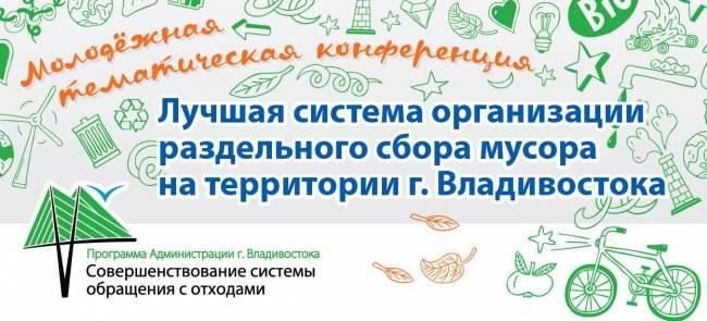 Владивосток в будущем – чистый город! Молодежь за экологию!