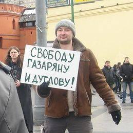 «Свободу Газаряну и Витишко!»: Московская акция в поддержку краснодарских эколог