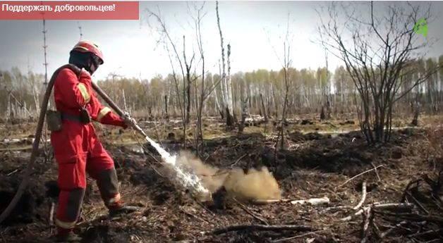 Как добровольцы с пожарами борются