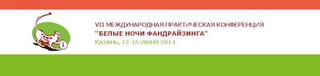 VII Международная практическая конференция  «Белые ночи фандрайзинга: поиск сред