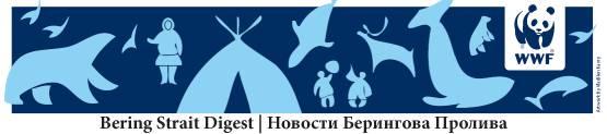 Новости Берингова Пролива №3