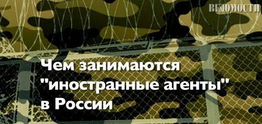 """""""Иностранные агенты"""""""