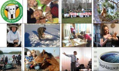 Конкурс историй «Лучший российский экологический проект»