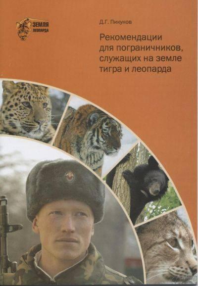 «Кедровая падь» научит пограничников дружить с тиграми и леопардами.