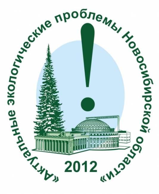 Конференция «Актуальные экологические проблемы Новосибирской области»