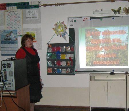 Конкурс методических разработок мероприятий по теме «Лесные пожары»