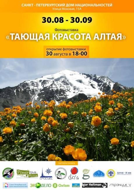 Фотовыставка «Тающая красота Алтая» в Санкт-Петербурге.