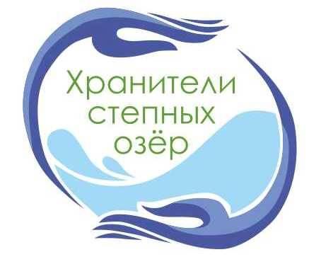 логотип хранитель степных озер