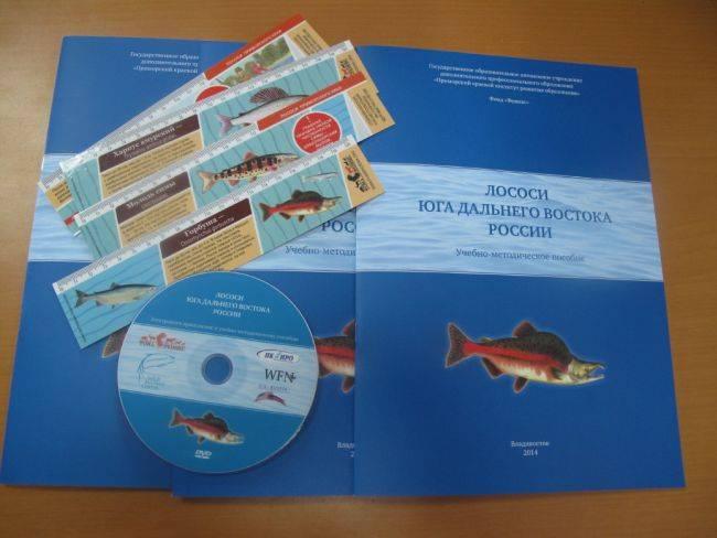 Вышло в свет учебно-методическое пособие «Лососи юга Дальнего Востока России»