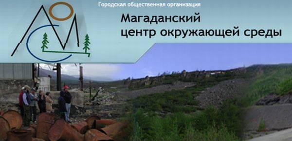 5 правил для хорошей жизни в природе от Магаданского центра окружающей среды