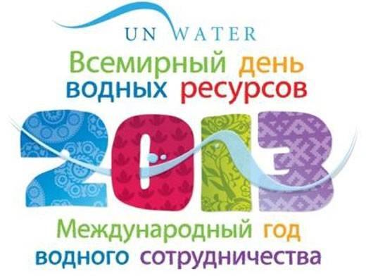 """Пять актуальных """"водных"""" проблем ко Дню водных ресурсов"""