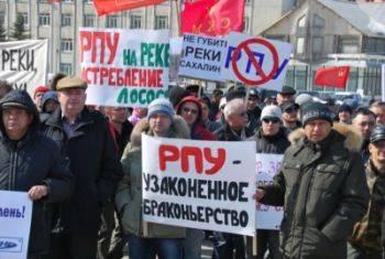 "Митинг ""Мы за реки без сетей!"" на Сахалине"