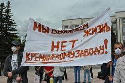 Протестное движение против строительства заводов по производству кремния