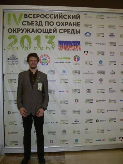 IV Всероссийский Съезд по охране окружающей среды