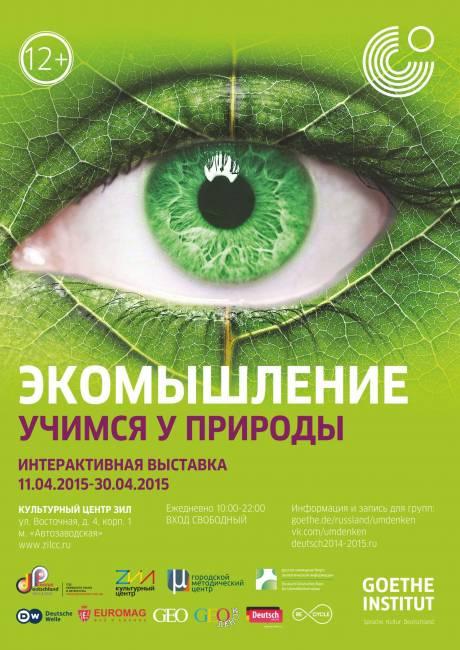 Выставка «Экомышление – учимся у природы»