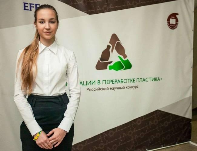 Подведены итоги российского научного конкурса Инновации в переработке пластика