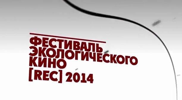 В Новосибирске завершился фестиваль экологического кино «REC»