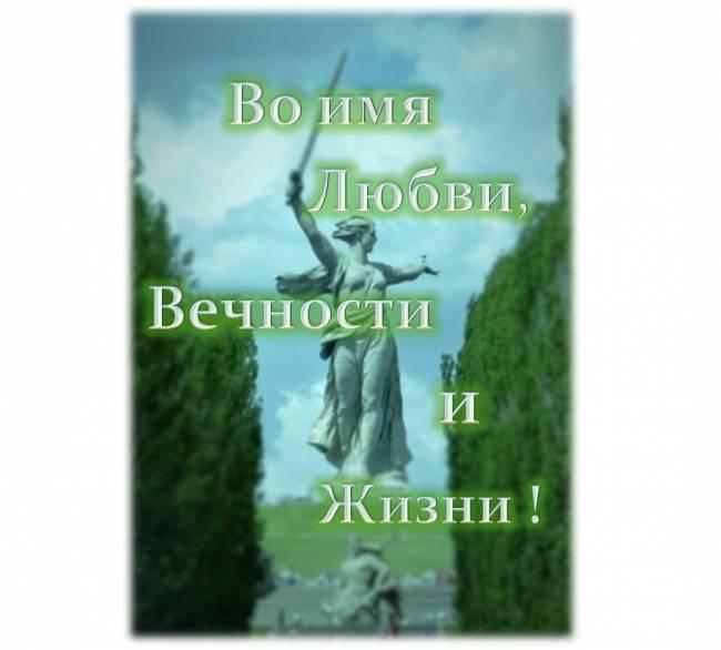 Во имя Любви, Вечности и Жизни!