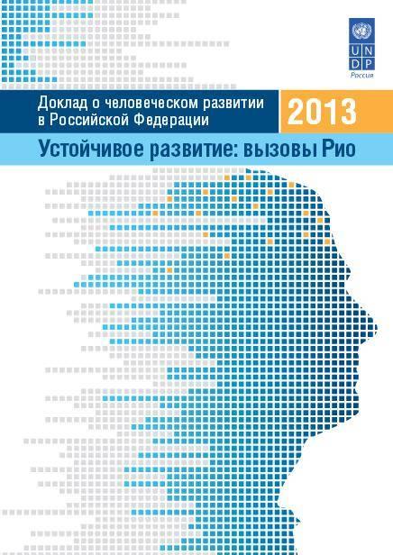 Опубликован Доклад о человеческом развитии в РФ по теме «Устойчивое развитие: вы