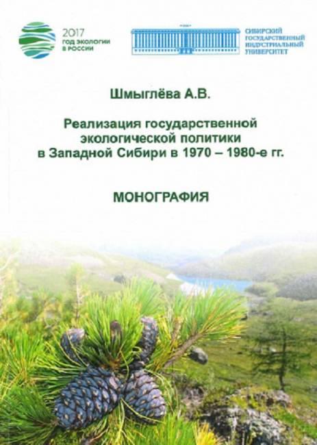 Экологическая библиотека
