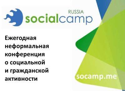 Третий SocialCamp Russia