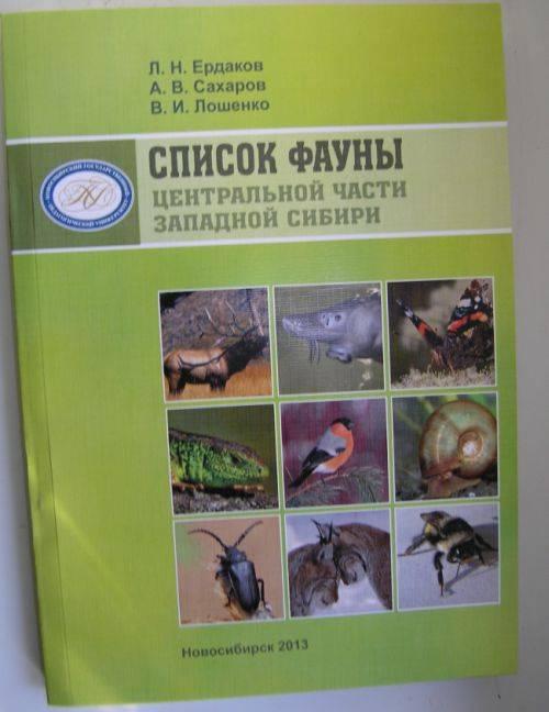 Животные Западной Сибири сведены в список