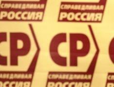 Природоохранные предложения партии СПРАВЕДЛИВАЯ РОССИЯ