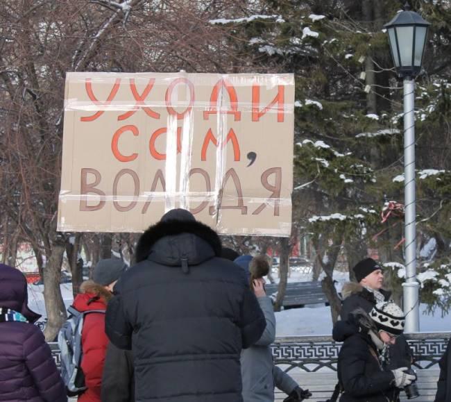 """""""Володя уходи"""" (Картинки с митинга)"""