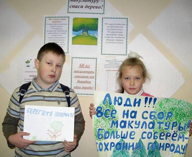 Фото участников акция «Зелёный четверг» -2010