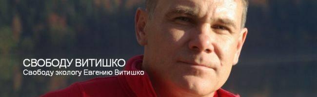 Экоузник Евгений Витишко