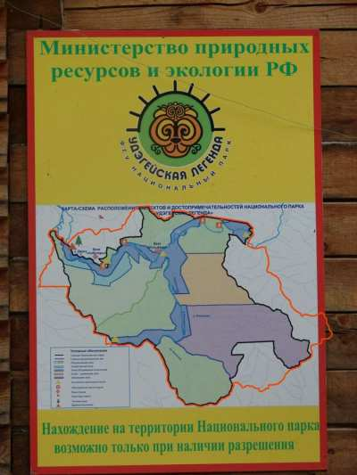 территории НП «Удэгейская легенда»